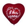 """Сердце 11""""(28см) """"Я Тебе Кохаю"""" КРИСТАЛЛ КРАСНЫЙ (1 штамп)"""