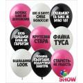 """Образливi кульки """"З Денриком""""Укр 12""""(30см) пастель белый, чёрн., розовый"""