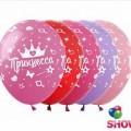 """Принцесса (Корона) 12""""(30см) пастель ассорти"""