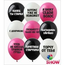 """Оскорбительные шары """"С Денриком"""" 12""""(30см) пастель белый, чёрн., розовый"""