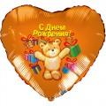 """Сердце 18""""(46см) """"С Днём Рождения"""" Медвежонок с подарк (оранжев)"""