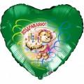 """Сердце 18""""(46см) """"ПОЗДРАВЛЯЮ"""" Медвежонок с Тортом (зелёный)"""