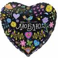 """Сердце 19""""(48см) ЛЮБЛЮ (чёрное Цветы)"""