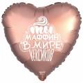 """Сердце 18""""(46см) """"ТЫ МАФФИН в мире кексиков"""" (розов. зол. мистик)"""