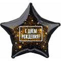 """Звезда 19""""(48см) """"С Днём Рождения"""" ЗОЛОТОЕ НАПЫЛЕНИЕ (чёрно-золотая)"""