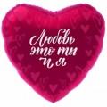 """Сердце 19""""(48см) """"ЛЮБОВЬ ЭТО ТЫ и Я"""" (фуксия мистик)"""