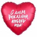"""Сердце 19""""(48см) С Днём Рождения ЛЮБОВЬ МОЯ (красный)"""