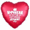 """Сердце 19""""(48см) КОРОЛЕВА - СОСТОЯНИЕ ДУШИ (красный)"""