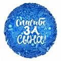 "Круг 18""(46см) СПАСИБО за СЫНА (синий)"