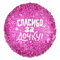 "Круг 18""(46см) СПАСИБО за ДОЧКУ (розовый)"