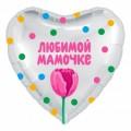 "Сердце 19""(48см) ЛЮБИМОЙ МАМОЧКЕ тюльпан(серебро) 477"