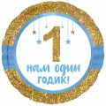 """Круг 18""""(46см) НАМ ОДИН ГОДИК (мальчик) 712"""