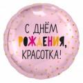 """Круг 18""""(46см) С Днём Рождения КРАСОТКА (розовый)"""