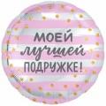 """Круг 18""""(46см) МОЕЙ ЛУЧШЕЙ ПОДРУЖКЕ (розовый)"""