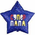 """Звезда 21""""(53см) СУПЕР ПАПА (синий)"""