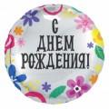 """Круг 18""""(46см) """"С Днём Рождения"""" ЦВЕТЫ (серебро)"""