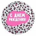 """Круг 18""""(46см) """"С Днём Рождения"""" ГЛАМУРНЫЙ ЛЕОПАРД (серебро)"""