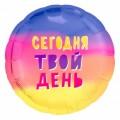 """Круг 18""""(46см) ТВОЙ ДЕНЬ (радуга)"""