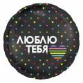 "Круг 18""(46см) ЛЮБЛЮ ТЕБЯ (чёрн-цветн)"