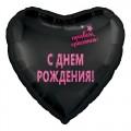"""Сердце 18""""(46см) """"С Днём Рождения"""" ПРИВЕТ КРАСОТКА (чёрный)"""