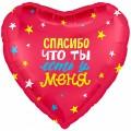 """Сердце 19""""(48см) СПАСИБО - ТЫ ЕСТЬ У МЕНЯ (красный)"""