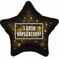 """Звезда 19""""(48см) """"З Днем Народження"""" ЗОЛОТОЕ НАПЫЛЕНИЕ (чёрно-золот) 939"""