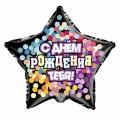 """Звезда 18""""(45см) """"С Днём Рождения, Тебя"""" Конфетти (на ЧЁРНОМ)"""