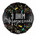"""Круг 18 """" ( 45см ) """" З Днем  Народження! """" Конфетi (на ЧЁРНОМ)"""