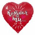 """Сердце 18 """" ( 45см ) """"Кохання - це Ти"""""""
