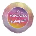 """Круг 18""""(45см) Королева Instagram (голограф.)"""