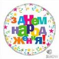 """Круг 18""""(45см) """"З Днем Народження"""" звёзды (белый)"""
