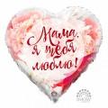 """Сердце 18""""(45см) """"Мама, я тебя Люблю !"""""""